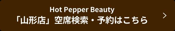 Hot Pepper Beauty 空席検索・予約はこちら